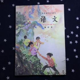 五年制小学课本:语文.第四册(1992年4印)未使用过