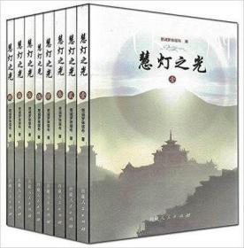 【正版】2016新版慧灯之光全集 慈诚罗珠堪布(全八册) 西藏人民 藏传佛教书