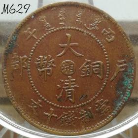 三全极美 湖南中湘十一尾龙 大清铜币湘字 当制钱十文 M629