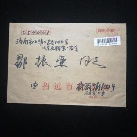 画家 孙其峰•毛笔信封一枚!