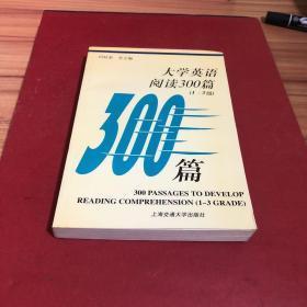 大学英语阅读300篇(1-3级)(修订版)