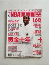 NBA体育时空 2006年1月
