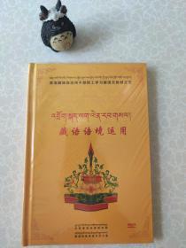 藏语语境运用-果洛藏族自治州干部职工学习藏语文教材之五  DVD