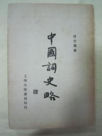 """极稀见民国初版一印""""国学经典""""《中国词史略》,胡云翼 著,大32开平装一册全。""""上海大陆书局""""民国二十二年(1933)六月,初版一印刊行。此为国学经典,版本罕见,品佳如图!"""