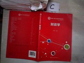 21世纪远程教育精品教材:财政学 /安秀梅 中国人民大学出版社