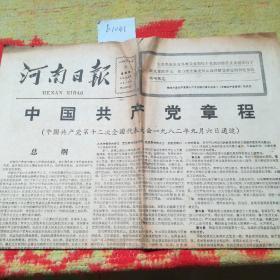 1982.9月9日河南日报
