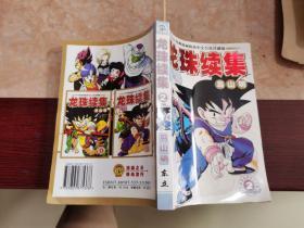 龙珠续集 2 经典漫画简体中文合集珍藏版