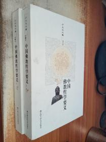 中国佛教哲学要义(上下)