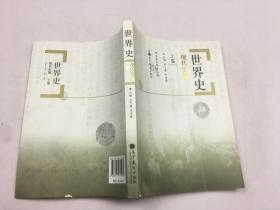世界史:现代史编(上卷)