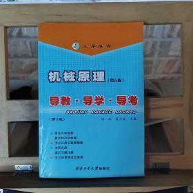三导丛书:机械原理(第6版)导教导学导考