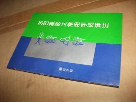 东巴象形文常用字词译注(2020-08-24书架)