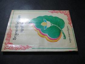 藏医心理学(藏文)
