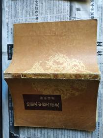 插图本中国文学史(二、三)