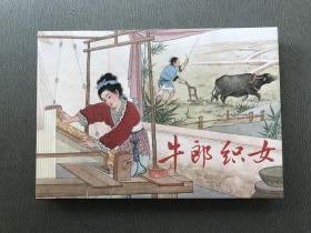 牛郎织女 连环画