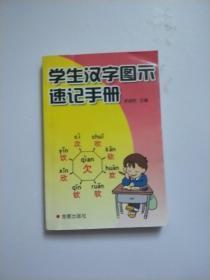 学生汉字图示速记手册