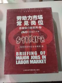 劳动力市场常见岗位多媒体介绍系列
