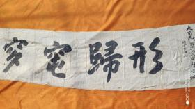 绢丝绸布;毛笔书法;形归窀穸大京元恭挽{敦化堂}马作保作字195厘米*36厘米