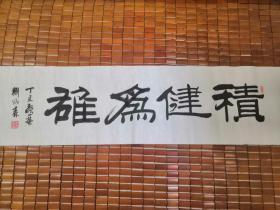 刘炳森字画