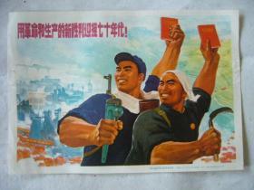 文革宣传画:用革命和生产的新胜利迎接七十年代 32开