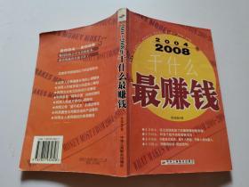 2004~2008年干什么最赚钱