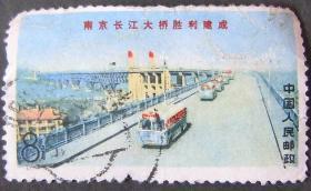 文14邮票(南京长江大桥胜利建成)盖销票