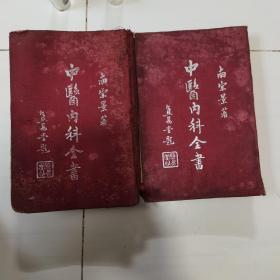 中医内科全书,南宗景,上下两册,民国版。∵