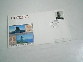 中国参加新西兰世界邮票展览.90