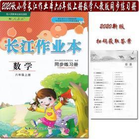 2020秋新版小学长江作业本 六6年级上册数学人教版 同步练习册