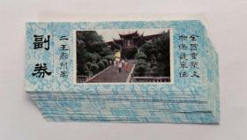 门票批发都江堰核心风景区早期二王庙门票50张为1件