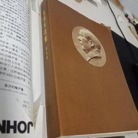 带毛头的毛泽东选集【第五卷】非常干净