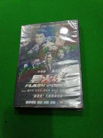 DVD 导火线