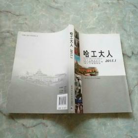 哈工大人. 2017. 上