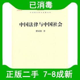 二手中国法律与中国社会中华现代学术名著 瞿同祖 商务印书馆 978