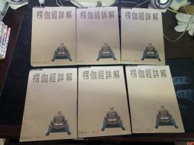 楞伽经 详解 (第四.五.六.八.十辑共五本合售)