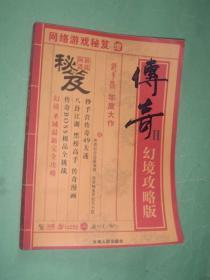 《网络游戏秘笈》 (增刊)<传奇II 幻境攻略版>16开,2004年1版1印,非馆藏,9品