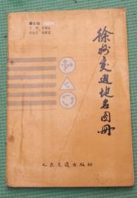 徐州交通地名图册/ 人民交通出版社/丁平 王根生 刘兆凡