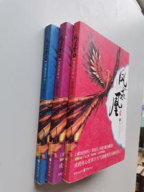 凤求凰1.2.3