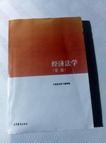 二手经济法学 第二版 马工程教材 高等教育9787040500981