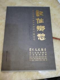 记住乡愁:蜀巴文史翰墨第五届诗书画印艺术展作品集