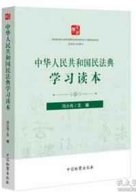 中华人民共和国民法典学习读本