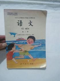 九年义务教育六年制小学教科书语文第二册
