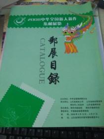 2008中华全国新人新作集邮展览    邮展目录
