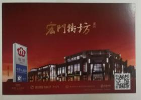 明信片,南京,宏图,宏门街坊