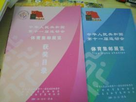 中华人民共和国第十一届运动会体育集邮展览与获奖目录2本合售