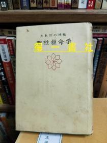 四柱推命学 昭和42年版
