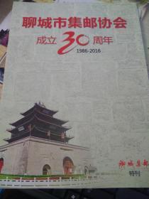 聊城市集邮协会成立3O周年1986---2016