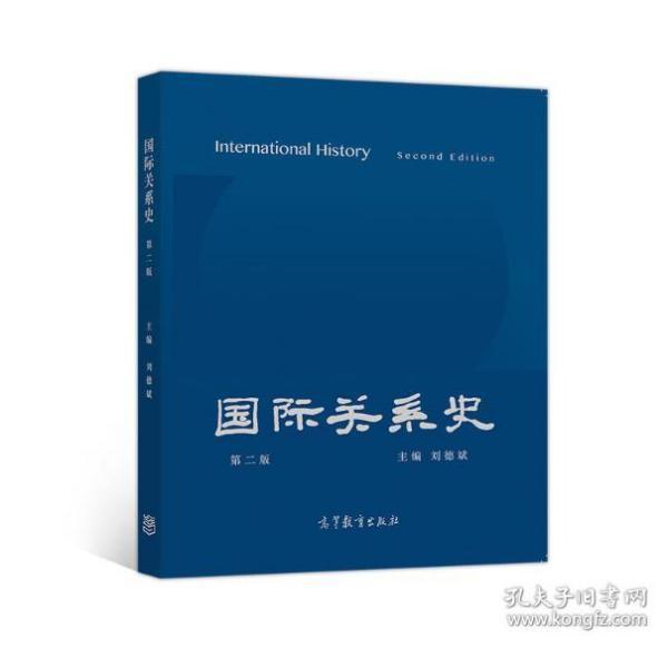 国际关系史
