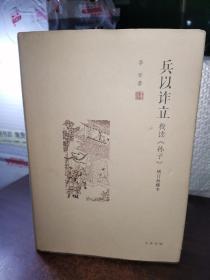 兵以诈立:我读《孙子》(增订典藏本)