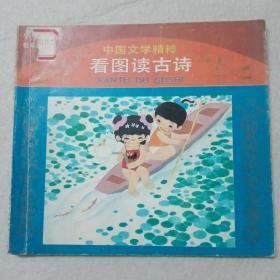 中国文学精粹 看图读古诗(低年级)