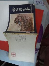 连环画:跨江击刘表 (三国演义之四)